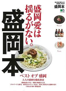 盛岡本 Morioka Complete Guide