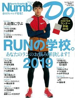 NumberDo [ナンバー・ドゥ] vol.34 2019