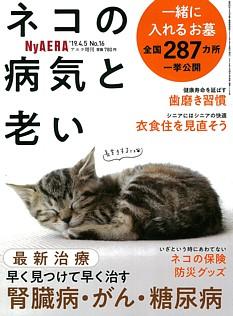 NyAERA [ニャエラ] ネコの病気と老い '19.4.5 No.16