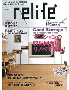 relife+ [リライフプラス] vol.32