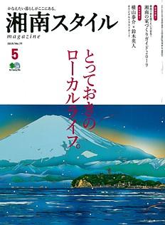 湘南スタイルmagazine 5月号 2019/No.77