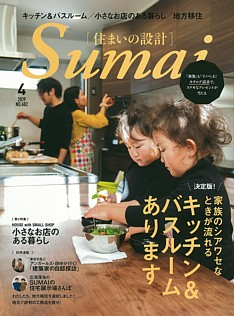 Sumai [住まいの設計] 4月号 APR. 2019 No.682