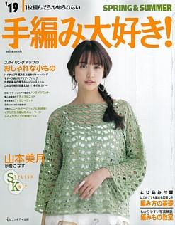 手編み大好き! '19 SPRING & SUMMER