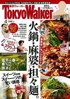 Tokyo Walker [東京ウォーカー] 4月号 2019 APRIL