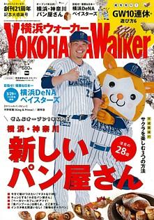 YOKOHAMA Walker [横浜ウォーカー] 2019 4月号