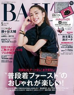 BAILA [バイラ] 5月号 2019 May No.216