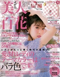 美人百花 [bijin-hyakka] 5月号 May 2019 No.135