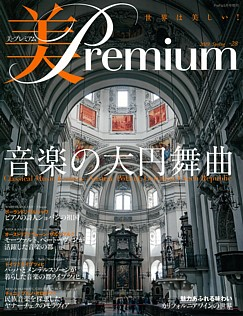 美Premium [美・プレミアム] 2019 Spring No.28