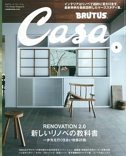 Casa BRUTUS [カーサブルータス] 5月号 2019 vol.230 MAY