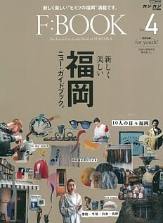 F:BOOK The Finest City Guide Book of FUKUOKA Vol.4
