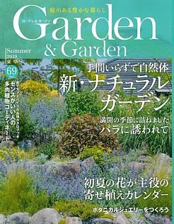 Garden & Garden [ガーデン&ガーデン] Summer 2019 夏号 Vol.69