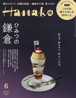 Hanako [ハナコ] 6月号 JUNE 2019 No.1172