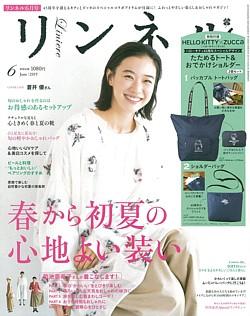 リンネル Liniere 6月号 June | 2019  No.104