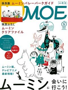 MOE [モエ] 5月号 MAY 2019