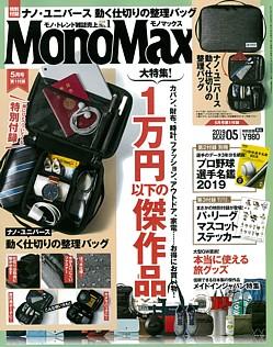 MonoMax [モノマックス] 2019 MAY 05