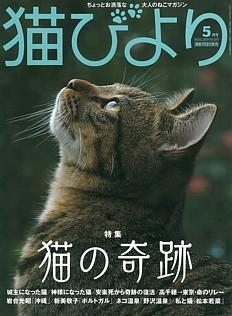 猫びより 5月号 MAY. 2019 No.105
