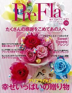 PreFla [季刊プリ*フラ] Vol.59 2019 春・夏号