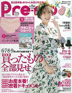 Pre-mo [プレモ] 夏 SUMMER 2019