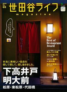 世田谷ライフmagazine 2019 No.69