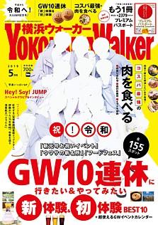 YOKOHAMA Walker [横浜ウォーカー] 2019 5月号