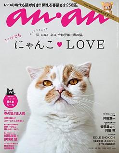 an・an [アン・アン] 2019.5.15号 No.2150