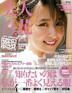 美人百花 [bijin-hyakka] 6月号 June 2019 No.136
