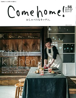 Come home! [カムホーム!] vol.56 summer. 2019