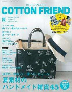 COTTON FRIEND [コットンフレンド] 夏号 Summer Edition 2019 vol.71