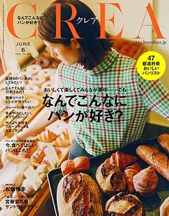 CREA [クレア] 6月号 2019 VOL.353