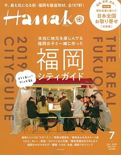 Hanako [ハナコ] 7月号 JULY 2019 No.1173