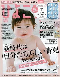 ひよこクラブ 6月号 2019 Jun. No.308