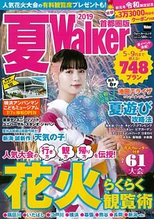 夏Walker [なつウォーカー] 2019 首都圏版