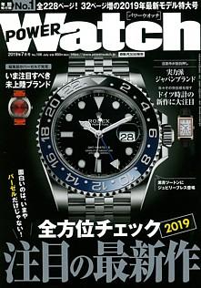 POWER Watch [パワーウオッチ] 2019年7月号 No.106 July