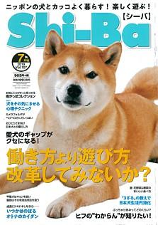 Shi-Ba [シーバ] 7月号 2019 Vol.107