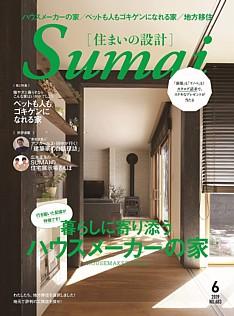 Sumai [住まいの設計] 6月号 JUN. 2019 No.683