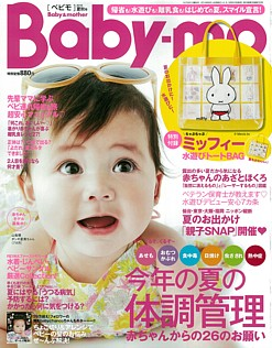 Baby-mo [ベビモ] 2019 夏秋号
