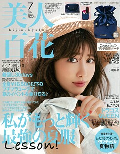 美人百花 [bijin-hyakka] 7月号 July 2019 No.137