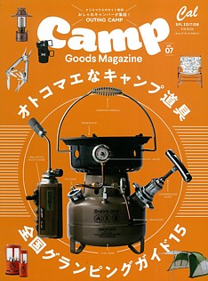 Camp Goods Magazine [キャンプ・グッズ・マガジン] vol.07