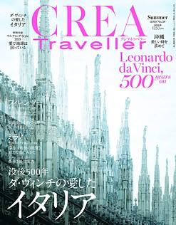 CREA Traveller [クレア・トラベラー] Summer 2019 No.58