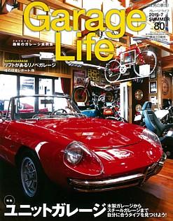 Garage Life [ガレージライフ] 2019-7 SUMMER vol.80