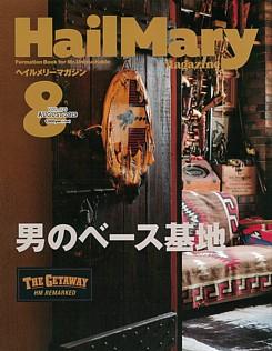 HailMary Magazine [ヘイルメリーマガジン] VOL.039 8月号 AUGUST 2019