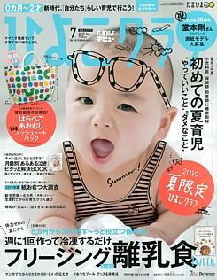 ひよこクラブ 7月号 2019 Jul. No.309