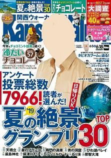 Kansai Walker [関西ウォーカー] 2019 No.13 6/5-6/18号