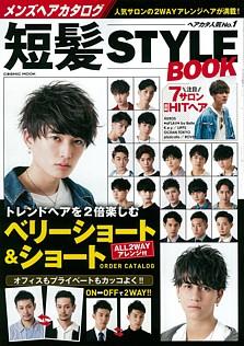 メンズヘアカタログ 短髪 STYLE BOOK