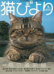猫びより 7月号 JULY. 2019 No.106