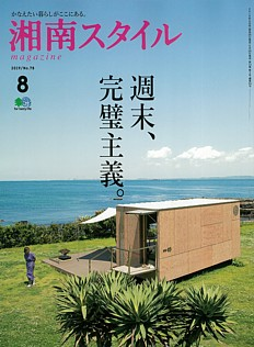 湘南スタイルmagazine 8月号 2019/No.78