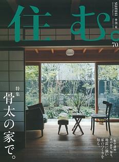 住む。70号 季刊 夏 Summer 2019