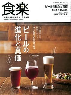 食楽 SYOKURAKU 2019 SUMMER