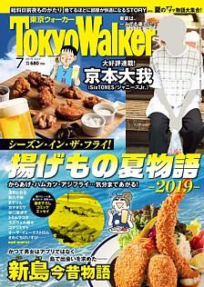 Tokyo Walker [東京ウォーカー] 7月号 2019 July