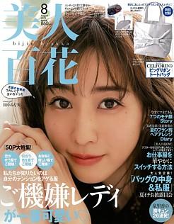 美人百花 [bijin-hyakka] 8月号 August 2019 No.138